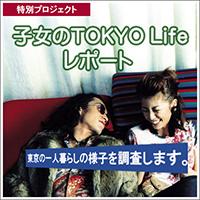 子女のTOKYO LIFE レポート