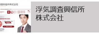 浮気調査興信所株式会社