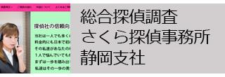 総合探偵調査さくら探偵事務所静岡支社