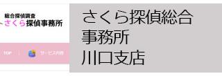 さくら探偵総合事務所川口支店