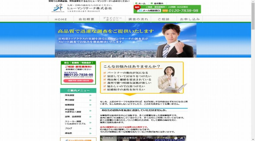 ヒューマンリサーチ株式会社宮崎支店