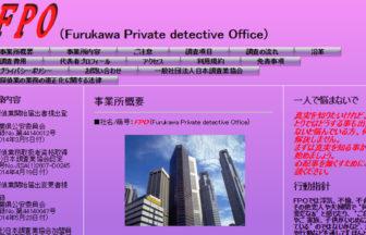 FPO(Furukawa Private detective office)