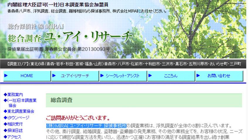 (株)MIRAI ユ・アイ・リサーチ 探偵事務所