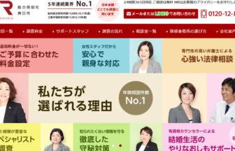 株式会社MR 東京本部