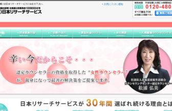 株式会社 日本リサーチサービス