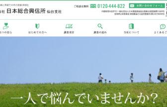日本総合興信書 仙台支社