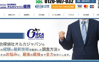 総合探偵社オルカジャパン 盛岡