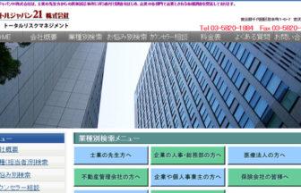 レストルジャパン21 株式会社