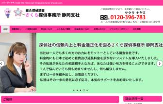 総合探偵調査 さくら探偵事務所静岡支社