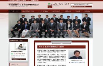 株式会社SDI探偵事務所広島