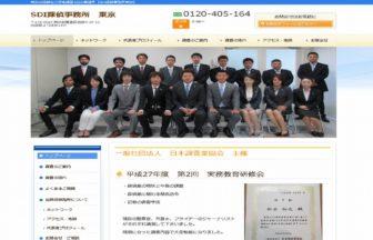 SDI探偵事務所 東京