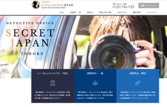 総合探偵社シークレットジャパン東北本部