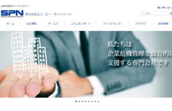 株式会社 エス・ピー・ネットワーク