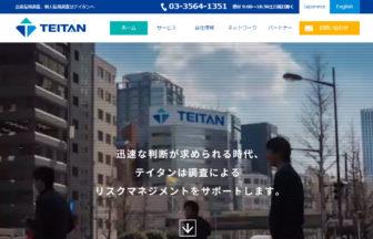 株式会社テイタン