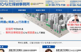 東京日向事務所