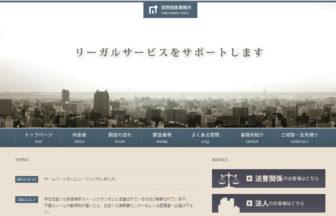 株式会社 東野調査事務所