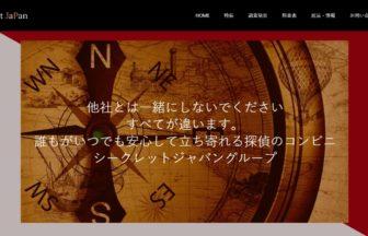 総合探偵社シークレットジャパン宮城