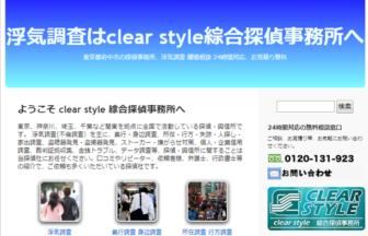 クリアスタイル株式会社・clear style綜合探偵事務所