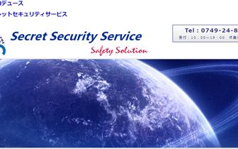 シークレットセキュリティサービス
